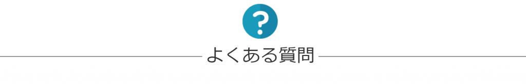 浜松市 小林税理士 よくある質問
