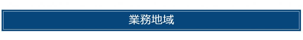 浜松市 小林税理士 業務地域