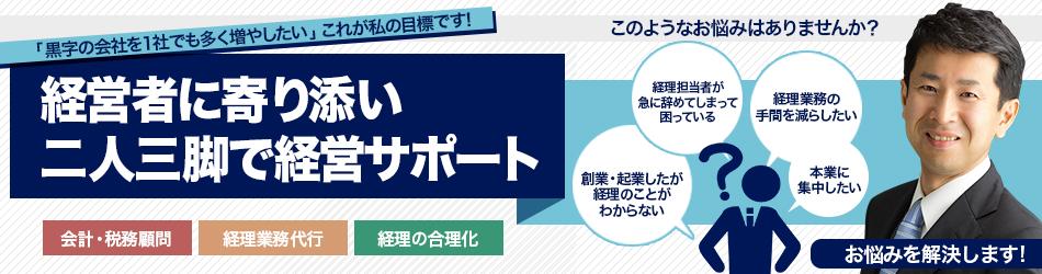 浜松市の税理士・会計事務所 小林徹税理士事務所