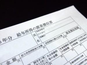 本人交付用の源泉徴収票等 浜松市の税理士 小林徹会計事務所
