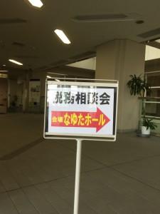 税務相談(なゆた浜北)