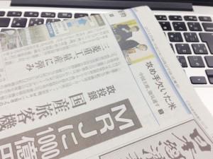 消費税増税後の新聞の取り扱い