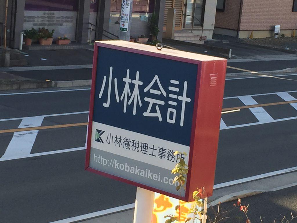 看板の広告効果!