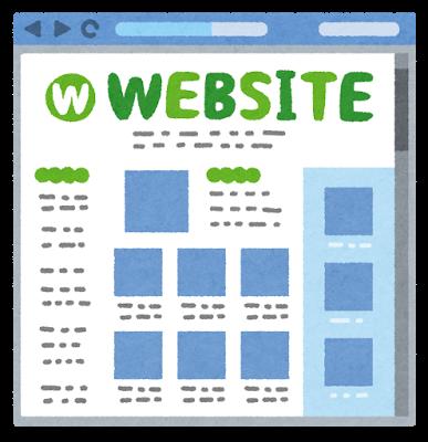 ホームページ(Webサイト)の選択基準!