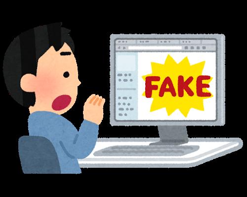 フェイクニュースや偽情報!