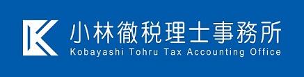 浜松市の小林徹税理士事務所