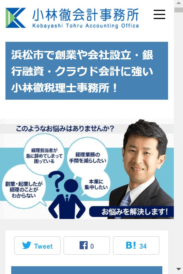 ホームページのリニューアル!